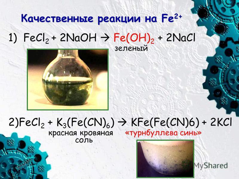 Качественные реакции на Fe 2+ 1) FeCl 2 + 2NaOH Fe(OH) 2 + 2NaCl зеленый 2)FeCl 2 + K 3 (Fe(CN) 6 ) KFe(Fe(CN)6) + 2KCl красная кровяная «турнбуллева синь» соль