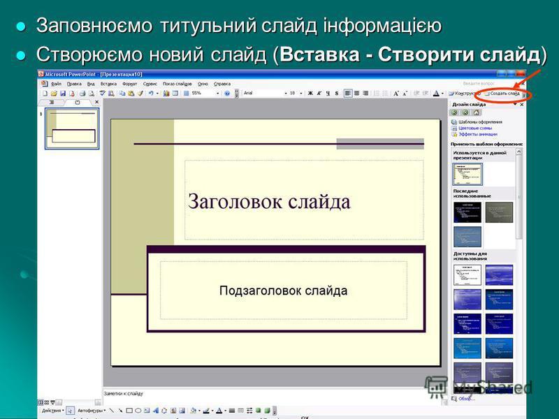 Заповнюємо титульний слайд інформацією Заповнюємо титульний слайд інформацією Створюємо новий слайд (Вставка - Створити слайд) Створюємо новий слайд (Вставка - Створити слайд)