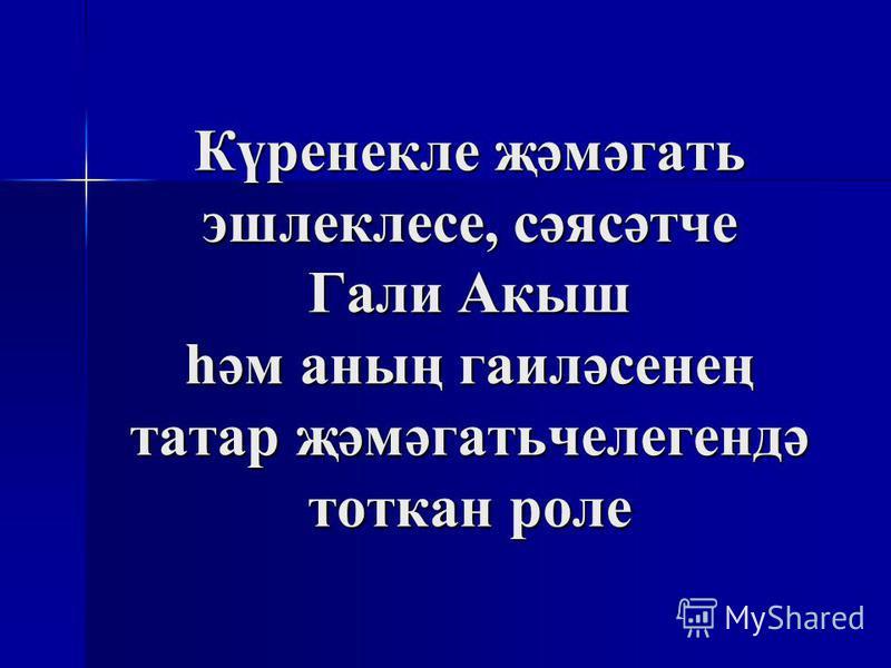 Күренекле җәмәгать эшлеклесе, сәясәтче Гали Акыш һәм аның гаиләсенең татар җәмәгатьчелегендә тоткан роле