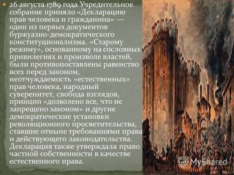 26 августа 1789 года Учредительное собрание приняло «Декларацию прав человека и гражданина» один из первых документов буржуазно-демократического конституционализма. «Старому режиму», основанному на сословных привилегиях и произволе властей, были прот