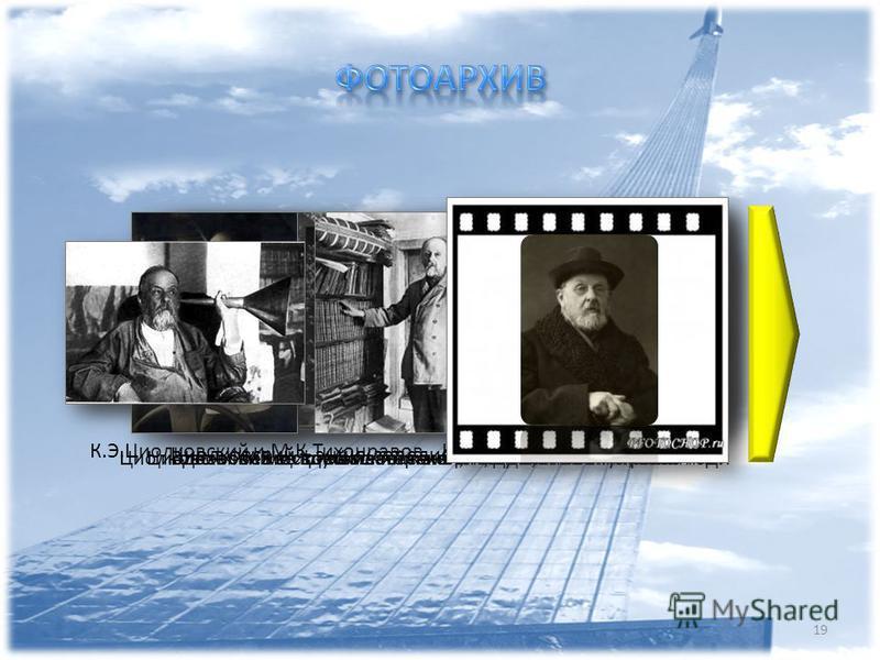 19 Циолковский и московские инженерно – технические работникиК.Э.Циолковский с женой, детьми и внуками К.Э.Циолковский и М.К.Тихонравов.На велосипеде, 1934 год Вдохновение духоплавателя. К.Э.Циолковский, 1935 год.Циолковский в своей мастерской, Калуг