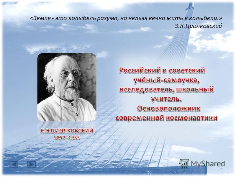 «Земля - это колыбель разума, но нельзя вечно жить в колыбели.» Э.К.Циолковский 2