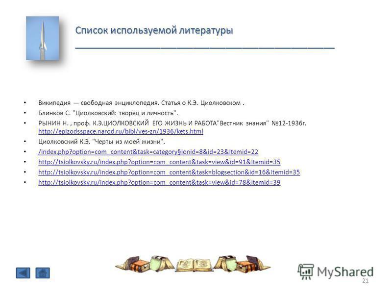 Список используемой литературы ________________________________________________ Википедия свободная энциклопедия. Статья о К.Э. Циолковском. Блинков С.