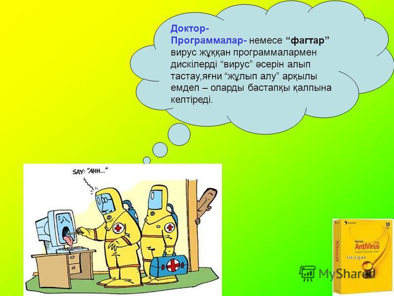Детектор- Программалар- тек бұрыннан белгілі вирус түрлерінен ғана қорғай алады, жаңа вирусқа олар дәрменсіз болып келеді.