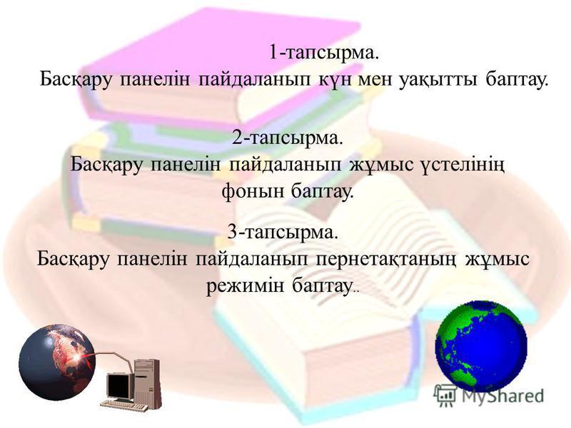 Проводник дегеніміз не? Проводник –файлдар диспетчерлерінің категориясына жататын қызметші программа.