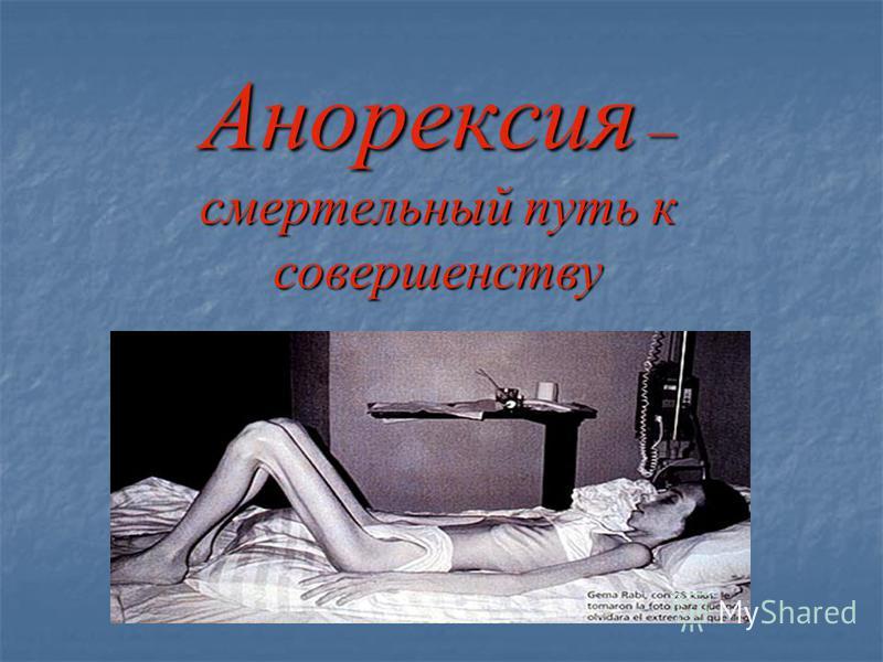Анорексия – смертельный путь к совершенству