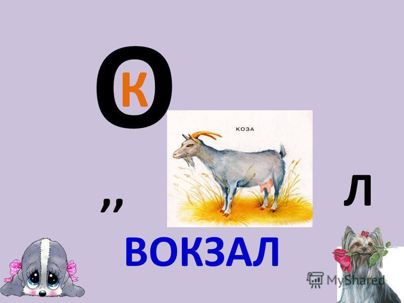 О,, Л ВОКЗАЛ К