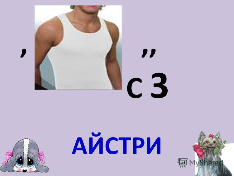 ,,, С 3 АЙСТРИ