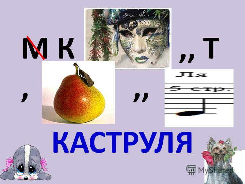 М К,, Т,,, КАСТРУЛЯ