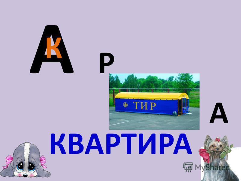 А Р А КВАРТИРА К