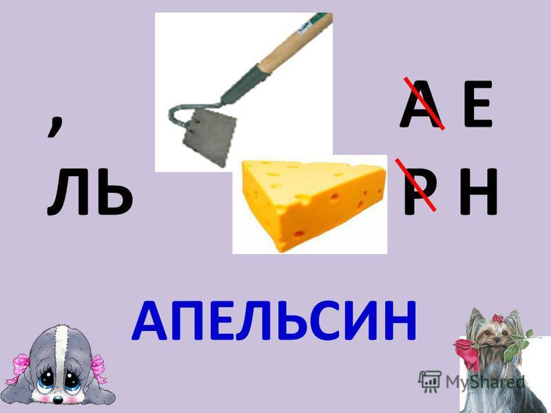 , А Е ЛЬ Р Н АПЕЛЬСИН