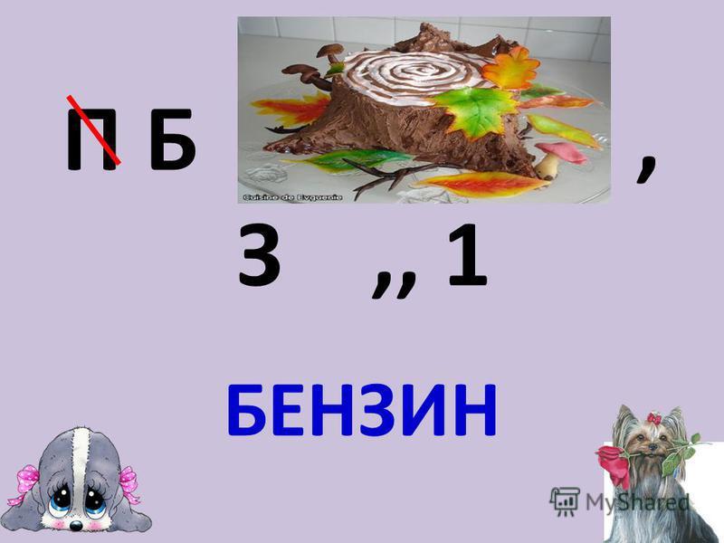 П Б, З,, 1 БЕНЗИН