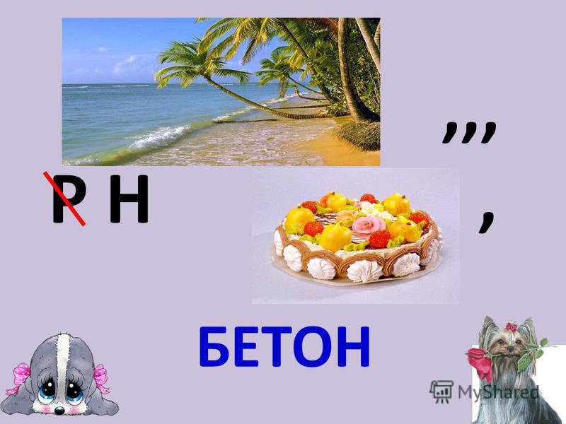 ,,, Р Н, БЕТОН
