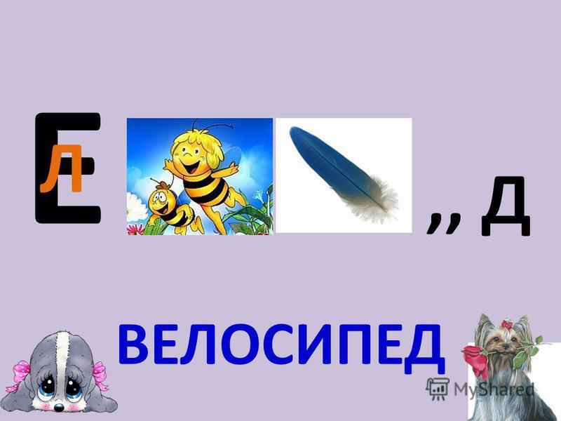 Е,, Д ВЕЛОСИПЕД Л