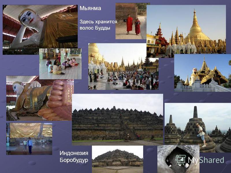 Мьянма Здесь хранится волос Будды Индонезия Боробудур