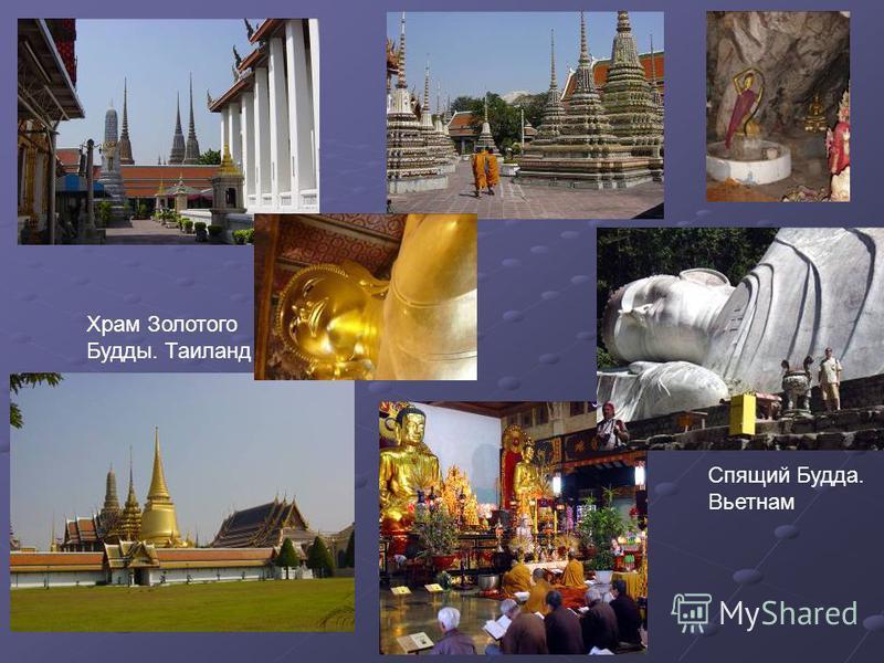 Храм Золотого Будды. Таиланд Спящий Будда. Вьетнам