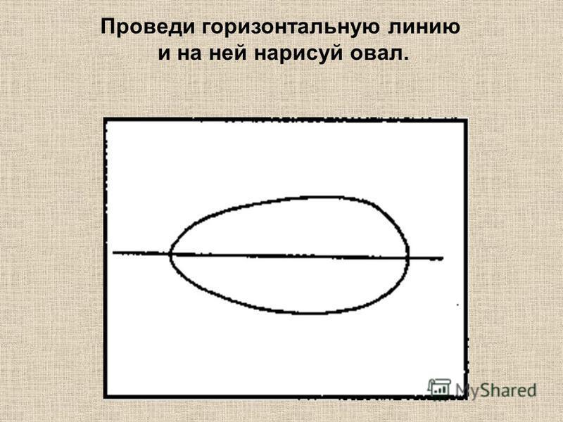 Проведи горизонтальную линию и на ней нарисуй овал.