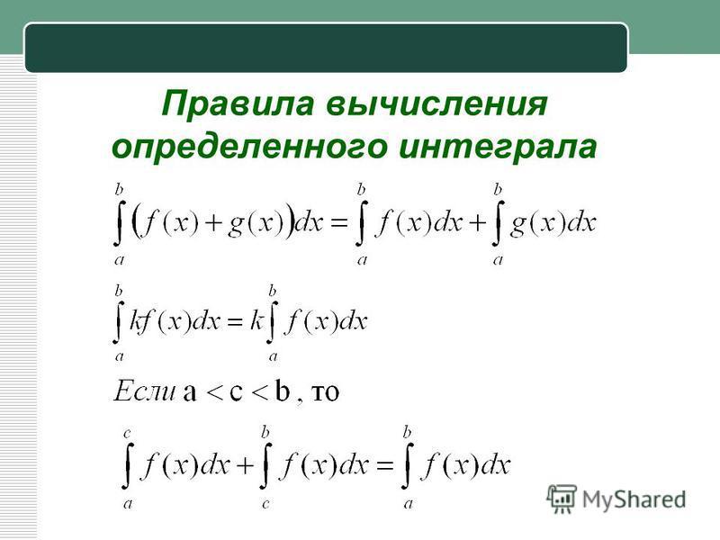 Правила вычисления определенного интеграла