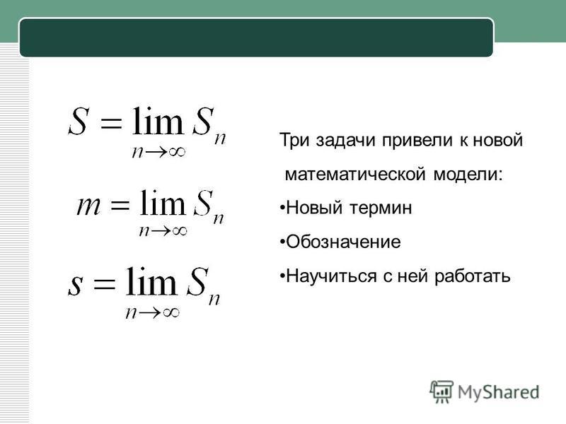 Три задачи привели к новой математической модели: Новый термин Обозначение Научиться с ней работать