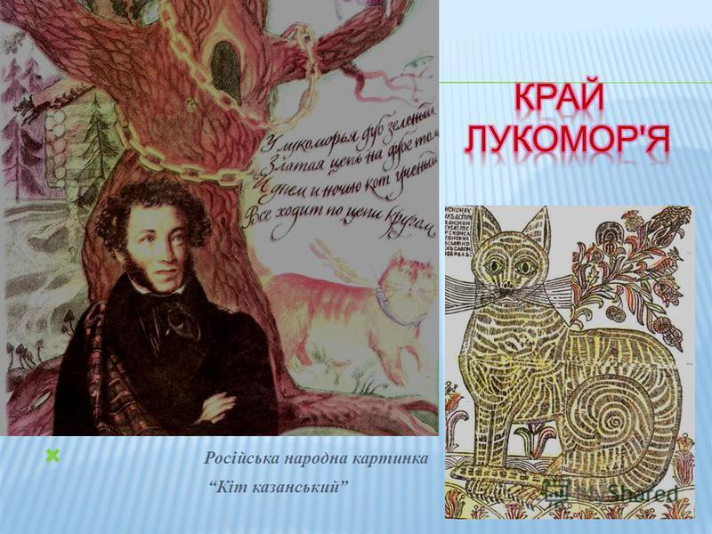 Російська народна картинка Кіт казанський