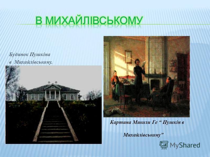 Будинок Пушкіна в Михайлівському. Картина Миколи Ге Пушкін в Михайлівському