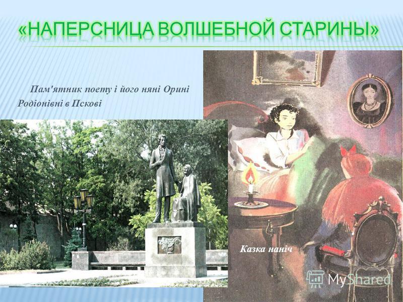 Пам'ятник поету і його няні Орині Родіонівні в Пскові Казка наніч