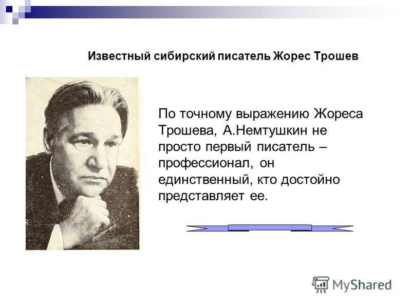 Зорий Яхнин – первый переводчик ранних стихов А.Немтушкина, красноярский поэт.
