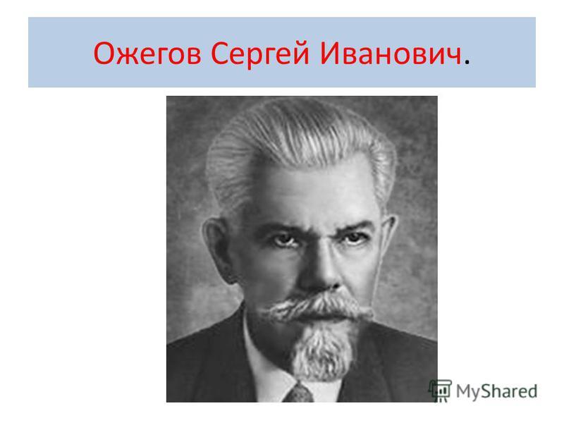 Ожегов Сергей Иванович.