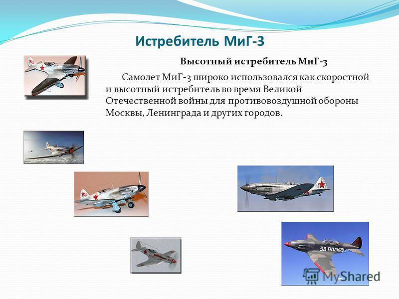 Истребитель МиГ-3 Высотный истребитель МиГ-3 Самолет МиГ-3 широко использовался как скоростной и высотный истребитель во время Великой Отечественной войны для противовоздушной обороны Москвы, Ленинграда и других городов.