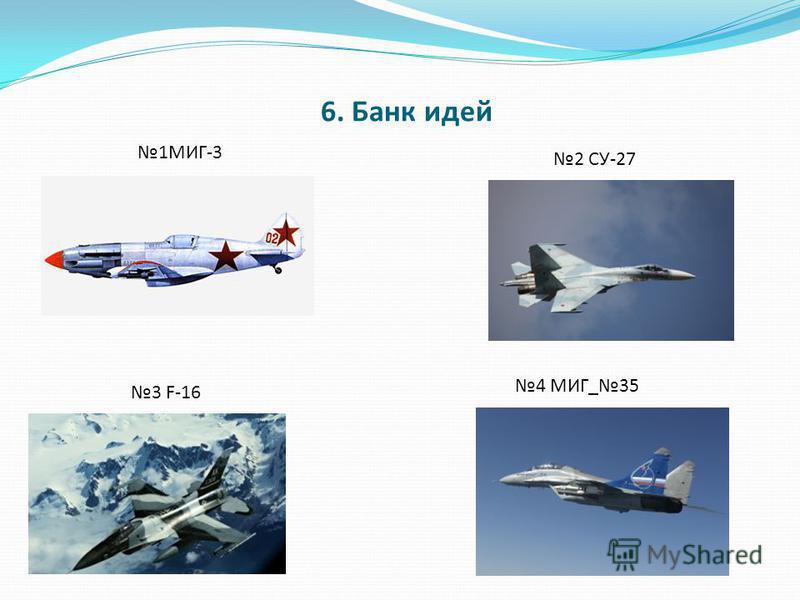 6. Банк идей 1МИГ-3 2 СУ-27 3 F-16 4 МИГ_35