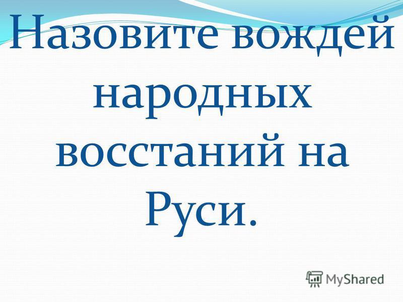 Назовите вождей народных восстаний на Руси.