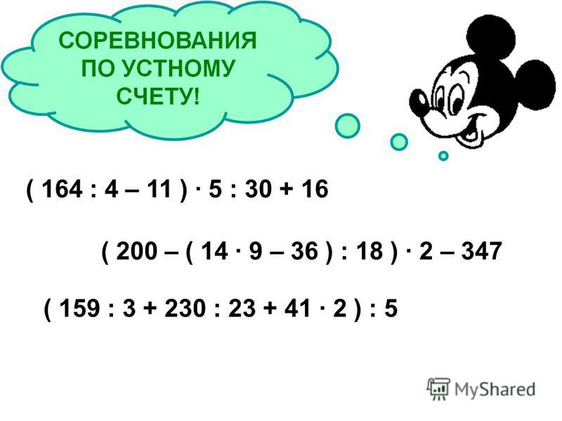 ( 164 : 4 – 11 ) 5 : 30 + 16 ( 200 – ( 14 9 – 36 ) : 18 ) 2 – 347 ( 159 : 3 + 230 : 23 + 41 2 ) : 5