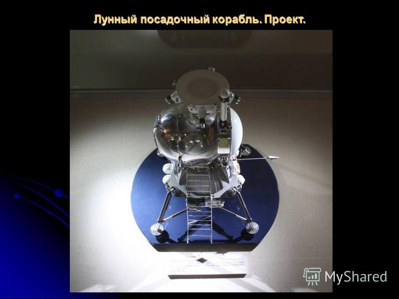 Лунный посадочный корабль. Проект.