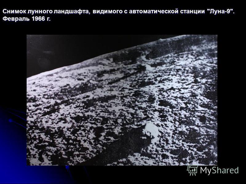 Снимок лунного ландшафта, видимого с автоматической станции Луна-9. Февраль 1966 г.