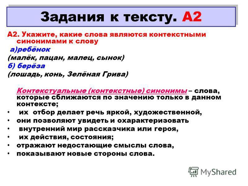 Задания к тексту. А2 А2. Укажите, какие слова являются контекстными синонимами к слову а)ребёнок (малёк, пацан, малец, сынок) б) берёза (лошадь, конь, Зелёная Грива) Контекстуальные (контекстные) синонимы – слова, которые сближаются по значению тольк