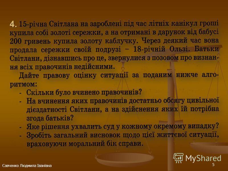 5 Савченко Людмила Іванівна 4.