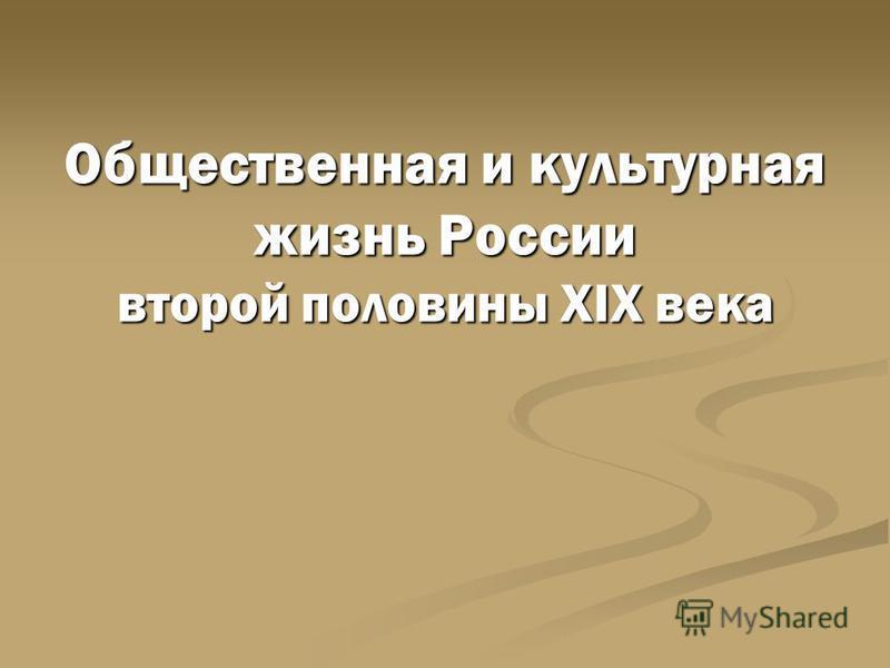 Общественная и культурная жизнь России второй половины XIX века