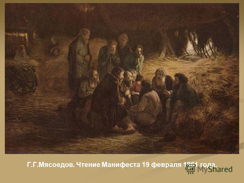 Г.Г.Мясоедов. Чтение Манифеста 19 февраля 1861 года.