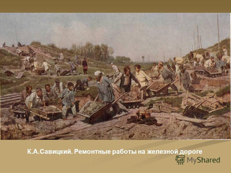 К.А.Савицкий. Ремонтные работы на железной дороге