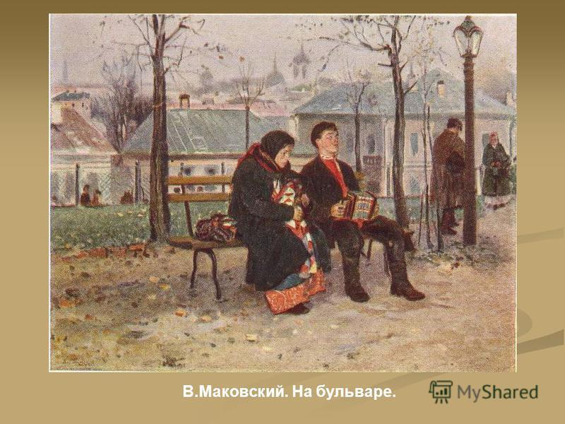 В.Маковский. На бульваре.
