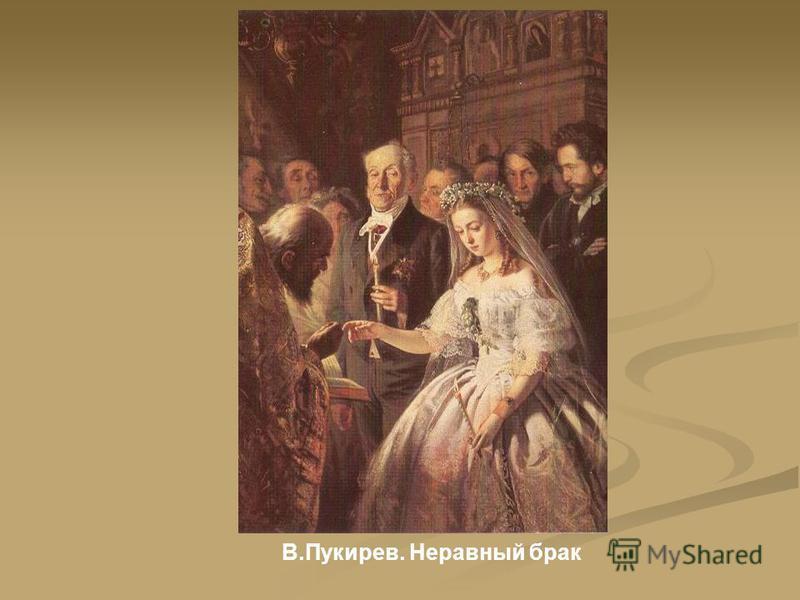 В.Пукирев. Неравный брак