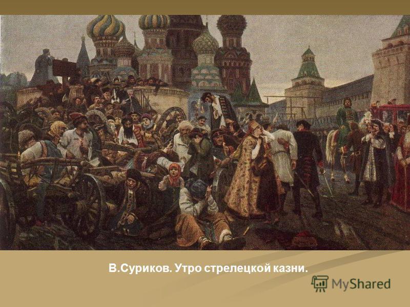 В.Суриков. Утро стрелецкой казни.