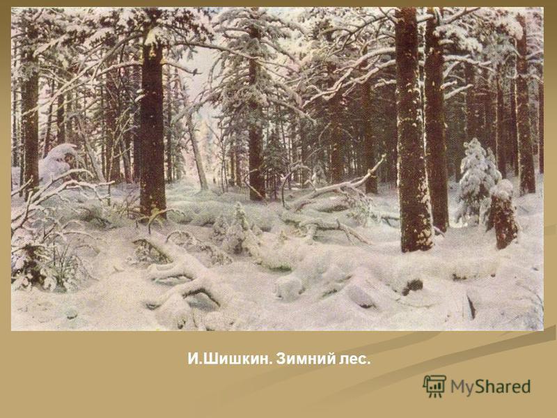 И.Шишкин. Зимний лес.