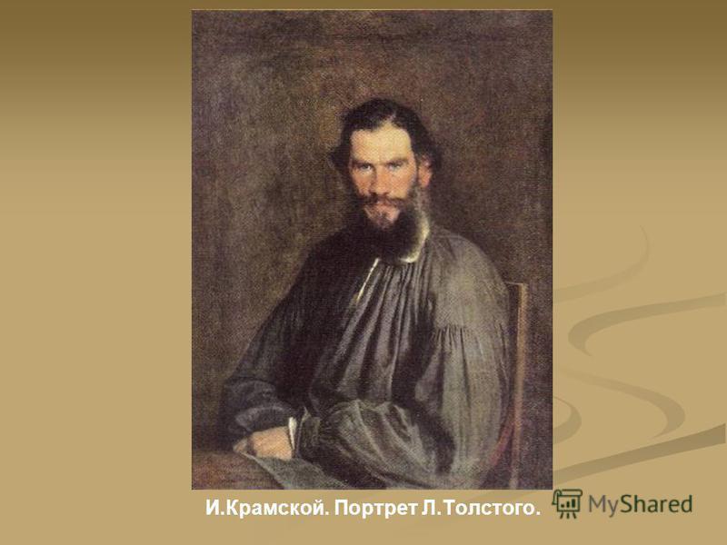 И.Крамской. Портрет Л.Толстого.