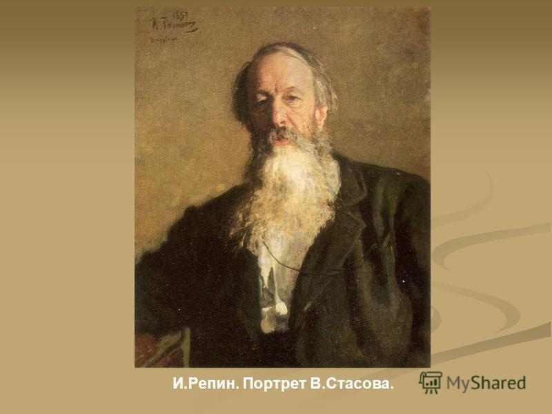И.Репин. Портрет В.Стасова.