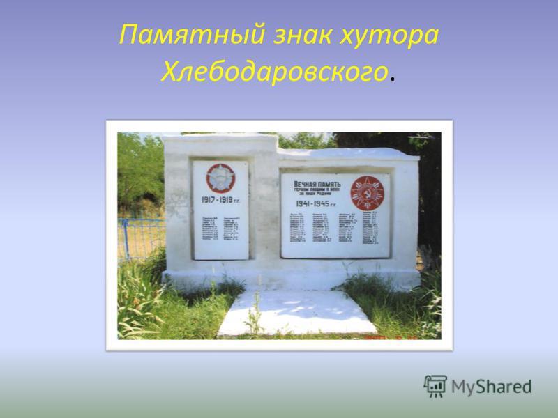 Памятный знак хутора Хлебодаровского.