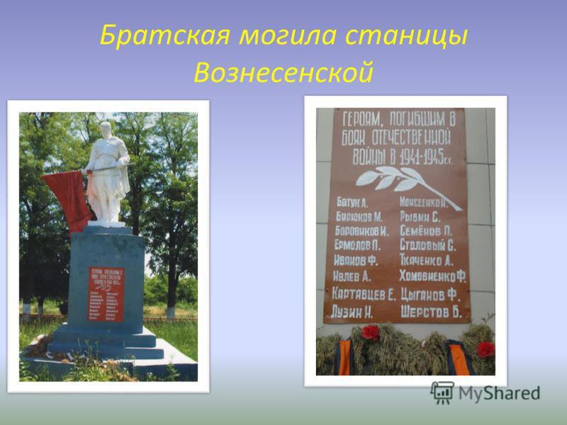 Братская могила станицы Вознесенской
