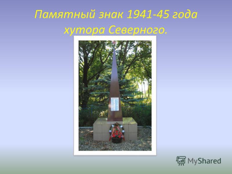 Памятный знак 1941-45 года хутора Северного.