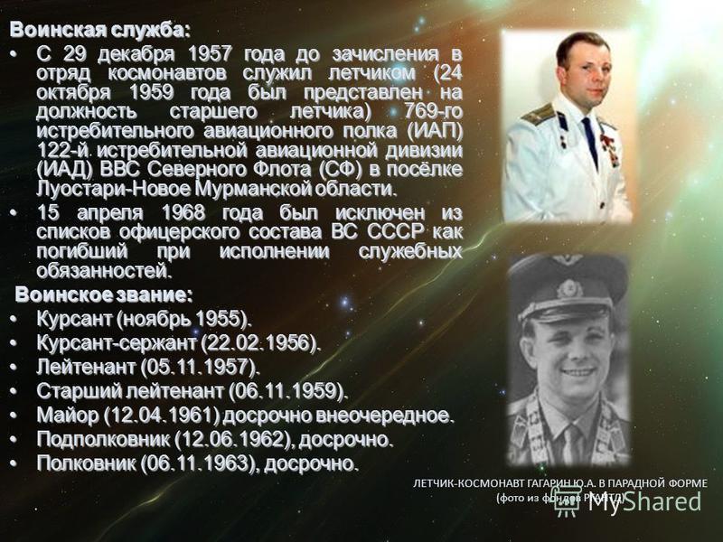 Воинская служба: С 29 декабря 1957 года до зачисления в отряд космонавтов служил летчиком (24 октября 1959 года был представлен на должность старшего летчика) 769-го истребительного авиационного полка (ИАП) 122-й истребительной авиационной дивизии (И