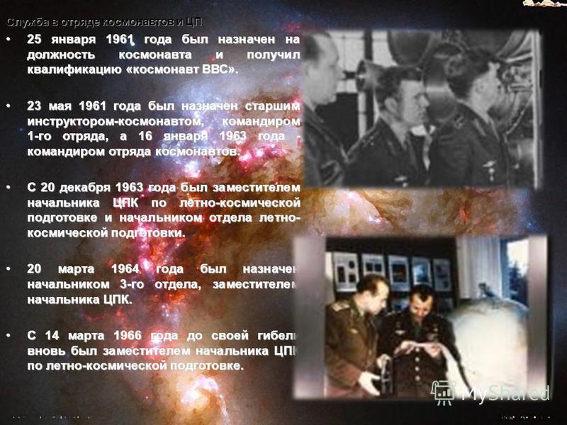 Служба в отряде космонавтов и ЦП 25 января 1961 года был назначен на должность космонавта и получил квалификацию «космонавт ВВС».25 января 1961 года был назначен на должность космонавта и получил квалификацию «космонавт ВВС». 23 мая 1961 года был наз